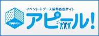 アピール!公式サイト